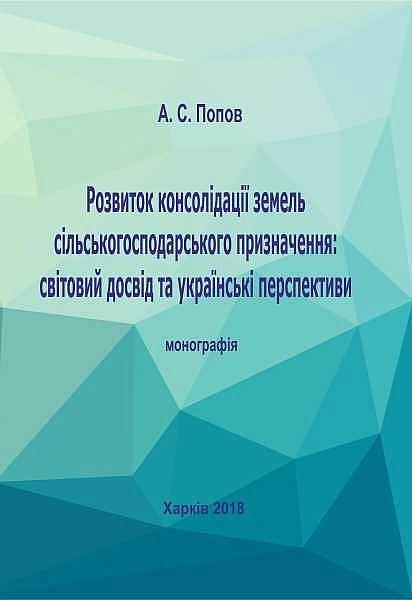 Монографія Попова А.С. Розвиток консолідації земель сільськогосподарського призначення: світовий досвід та українські перспективи