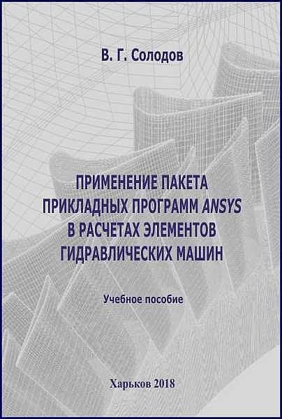 Учебное пособие В.Г. Солодов. Применение пакета прикладных программ ANSYS в расчетах элементов гидравлических машин