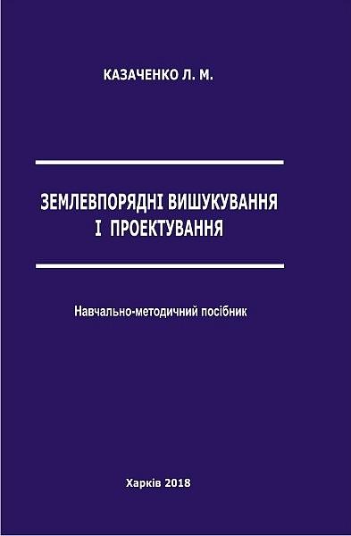 """Посібник """"Землевпорядні вишукування і проектування: навчально-методичний посібник для виконання розрахунково-графічних робіт та курсових проектів"""""""