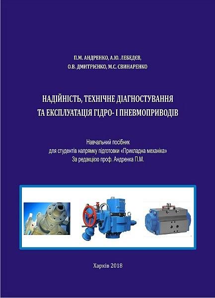 """Посібник """"Надійність, технічне діагностування та експлуатація гідро- і пневмоприводів"""""""