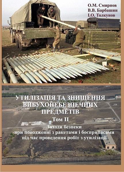 """Посібник """"Утилізація та знищення вибухонебезпечних предметів: навч. посіб. Том 2. Заходи безпеки при поводженні з ракетами і боєприпасами під час проведення робіт з утилізації"""""""