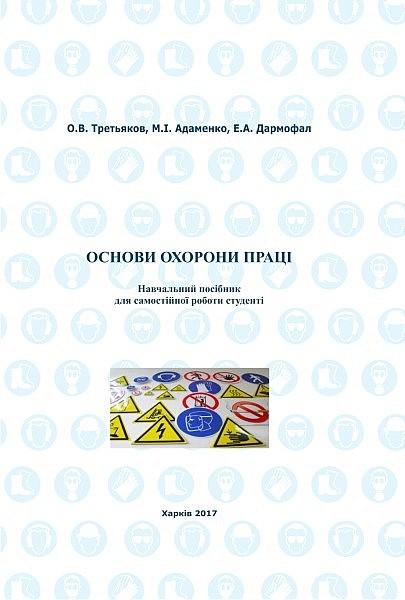 """Посібник """"Основи охорони праці"""""""